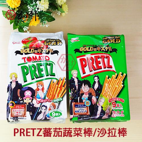 《加軒》 日本GLICO固力果海賊王PRETZ蕃茄蔬菜棒/沙拉棒 9袋入