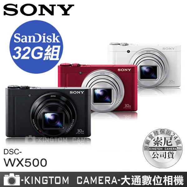 SONY DSC-WX500 送SONY 64G高速卡+專用電池+專用座充+拭鏡筆+原廠皮套+吹球組+保護貼+讀卡機 公司貨