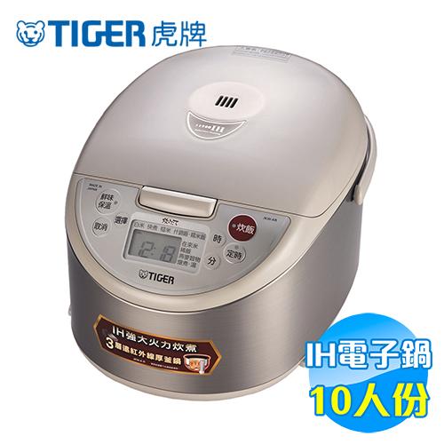 虎牌 Tiger IH微電腦電子鍋 10人份 JKW-A18R