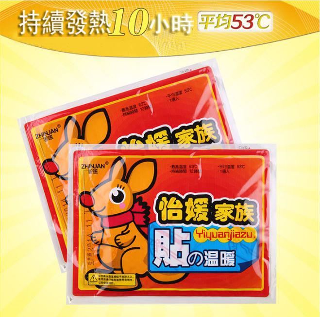 ★限時促銷★ 袋鼠暖貼保暖貼新品冬季發熱貼暖身貼 6元