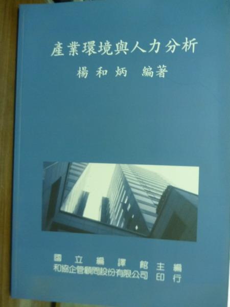 【書寶二手書T3/大學商學_PNC】產業環境與人力分析_楊和炳