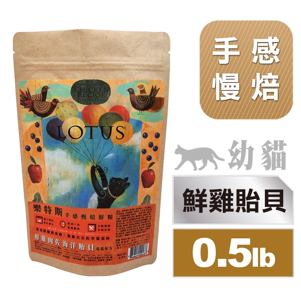 LOTUS樂特斯 鮮雞肉佐海洋貽貝-幼貓(0.5磅)