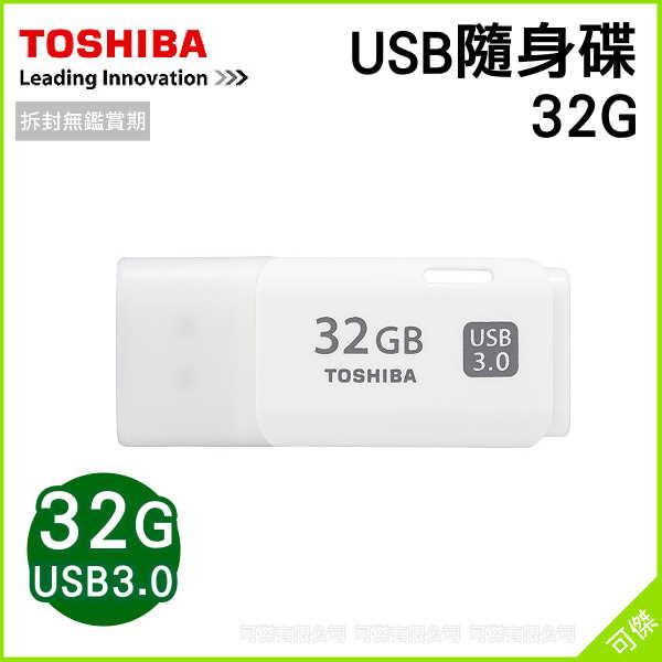 可傑 TOSHIBA 悠遊碟 京都白 32GB USB 隨身碟 快閃碟 公司貨 全新盒裝 UHYBS-032GH
