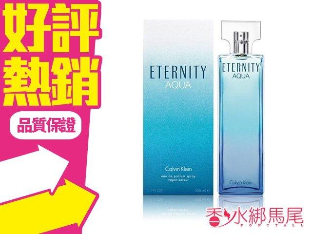 Calvin Klein CK Eternity AQUA 永恆之水 女性淡香精 香水空瓶分裝 5ML◐香水綁馬尾◐
