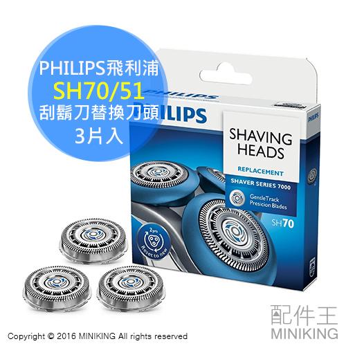 【配件王】日本代購 PHILIPS 飛利浦 SH70/51 刮鬍刀替換刀頭 7000系列 3片入 適用 S7311 S7310