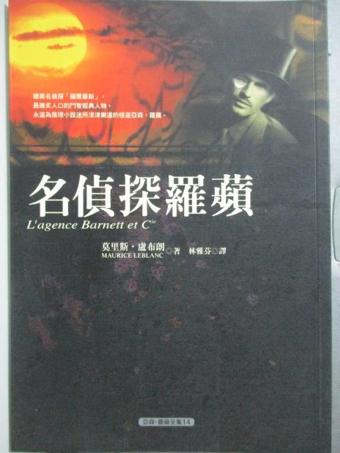 【書寶二手書T1/一般小說_ODJ】名偵探羅蘋-亞森羅蘋全集14_莫里斯‧盧布朗, 林雅芬
