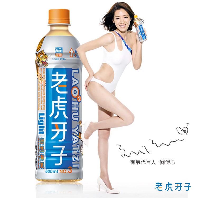 老虎牙子Light有氧飲料 600ml /單瓶【合迷雅好物商城】