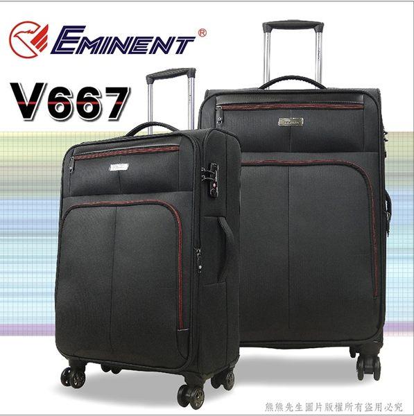 《熊熊先生》EMINENT 萬國通路 - 行李箱|旅行箱 25吋 頂級輕量 2016推薦款極致輕量設計 V667