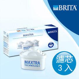 [淨園] 德國BRITA新一代濾水壺濾芯MAXTRA (三入裝)