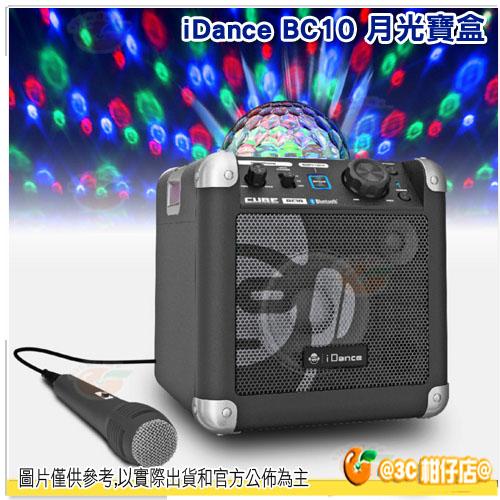 iDance 月光寶盒 BC10 變聲款 公司貨 附麥克風 藍芽播放器 藍牙音響 炫光效果 KTV 練舞 另有回音版 ECHO