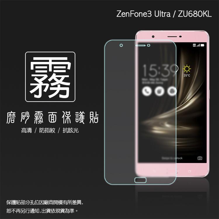霧面螢幕保護貼 ASUS ZenFone 3 Ultra ZU680KL 6.8吋 保護貼
