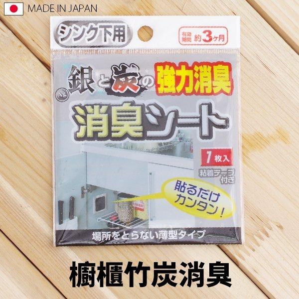 BO雜貨【SV5041】銀碳櫥櫃消臭劑 除臭 竹炭 消臭劑 消除氣味 黏貼式 廚房 衣櫥 櫥櫃 抽屜