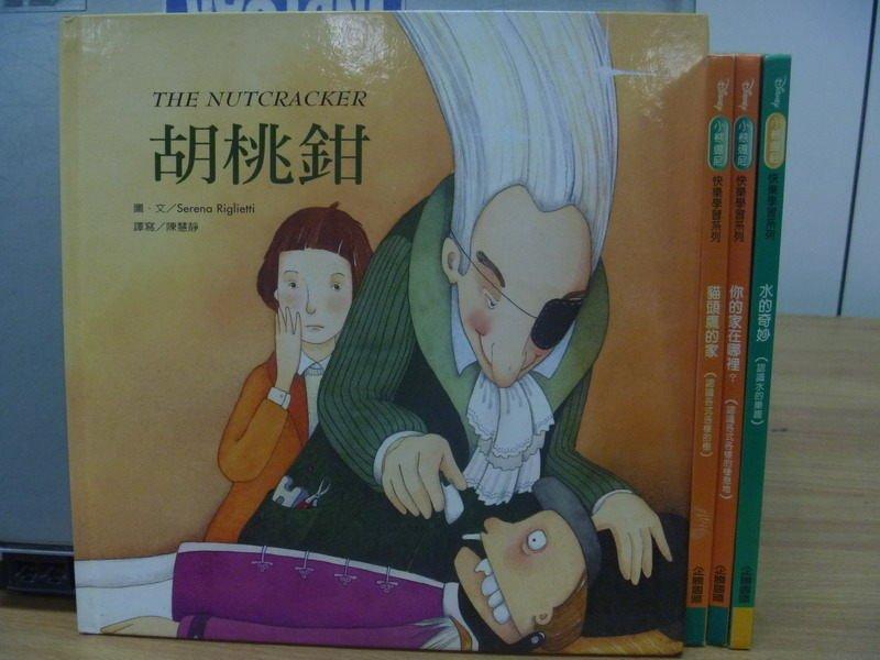 【書寶二手書T2/少年童書_ZJL】胡桃鉗_水的奇妙_你的家在哪裡_貓頭鷹的家_4本合售