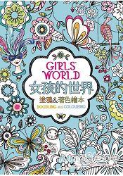 女孩的世界:塗鴉&著色繪本