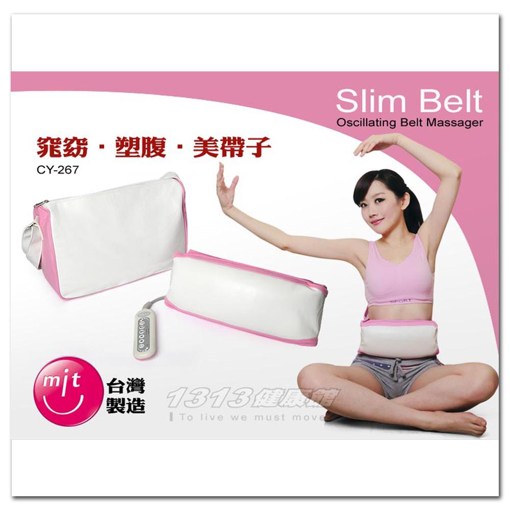 【1313健康館】**Slim Belt窈窕美帶子** 具紅外線溫熱功能,㊣台灣製造有保障