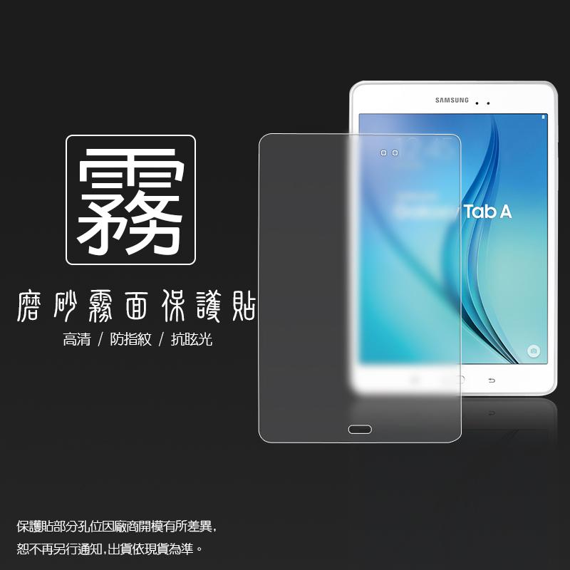 霧面螢幕保護貼 Samsung Galaxy Tab A 8吋 P350 (WiFi 版) 平板保護貼