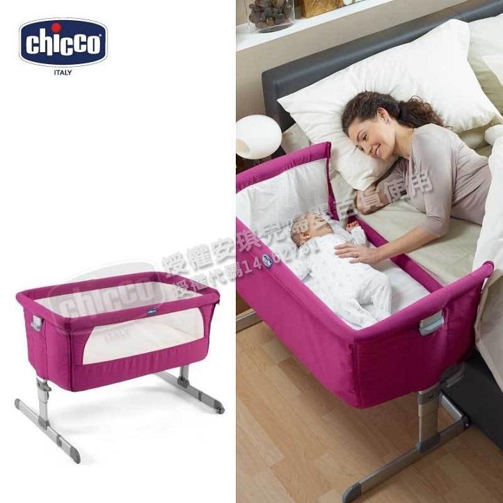 義大利【Chicco】Next 2 Me多功能移動舒適嬰兒床(紫紅色)