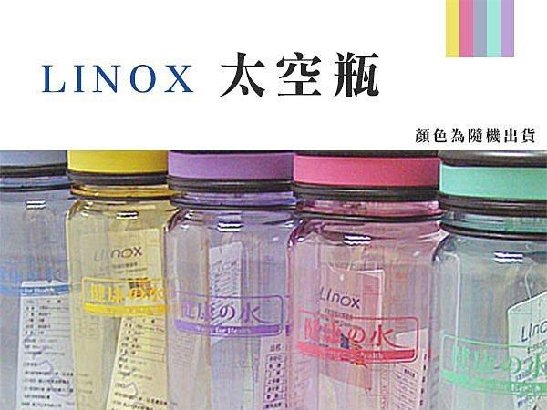 BO雜貨【SV8011】LINOX太空瓶 1000ml 隨行杯 隨身杯 保溫瓶 保溫保冷 咖啡冰飲