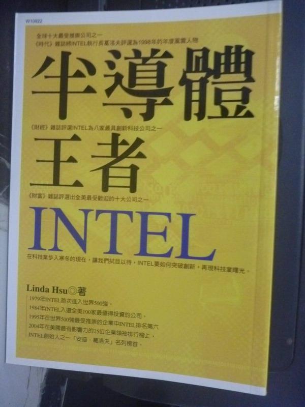 【書寶二手書T8/財經企管_IBA】半導體王者 INTEL_Linda Hsu