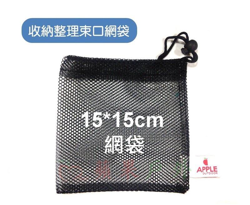 【【蘋果戶外】】AppleOutdoor 15x15 cm 尼龍網布束口袋 收納網袋 露營登山 收納好物
