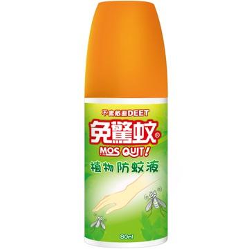 免驚蚊 | MOSQUIT植物防蚊液 80ml | 秀山莊(3225B44920858)