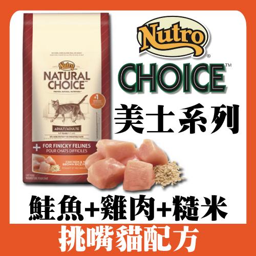 【美士Nutro】挑嘴貓(鮭魚+雞肉+糙米)配方3磅