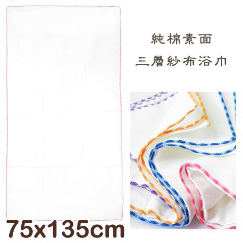 【esoxshop】純棉三層紗布浴巾 素面款 台灣製