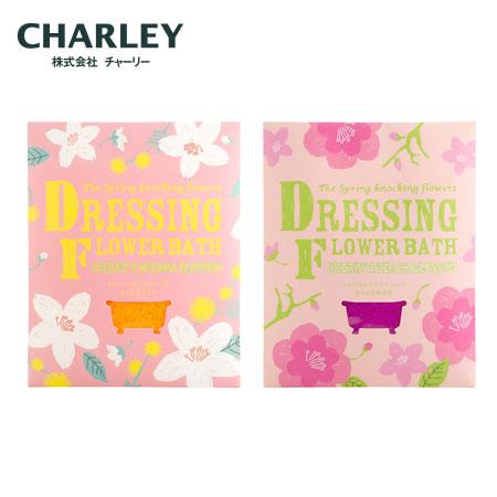 日本 CHARLEY Dressing flower bath 入浴劑 50g 泡沐浴 溫泉 SPA 泡湯 泡澡劑【B062249】