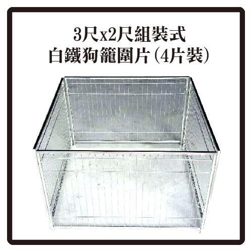 【力奇】3尺*2尺組裝式白鐵狗籠圍片(4片 裝)-3150元-(N801A01)