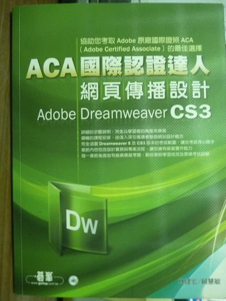 【書寶二手書T8/網路_PLW】ACA國際認證達人:網頁傳播設計Adobe Dreamweaver CS3