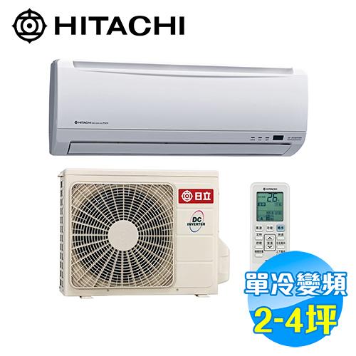日立 HITACHI 精品型 單冷變頻 一對一 分離式 冷氣 RAS-22SD1 / RAC-22SD1