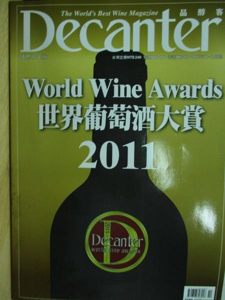 【書寶二手書T1/收藏_XCV】Decanter品醇客_第43期_世界葡萄酒大賞2011