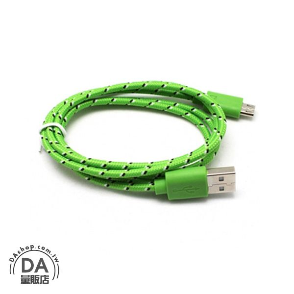 《DA量販店》Micro USB 充電線 三星 索尼 HTC 顏色隨機 圓線 編織線(79-6180)