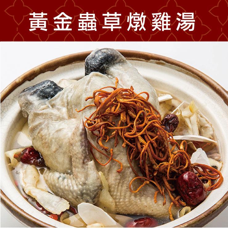 【朱記御品欣福宴】【預購】黃金蟲草燉雞湯 (冷凍)3610kg 農曆除夕圍爐年夜飯