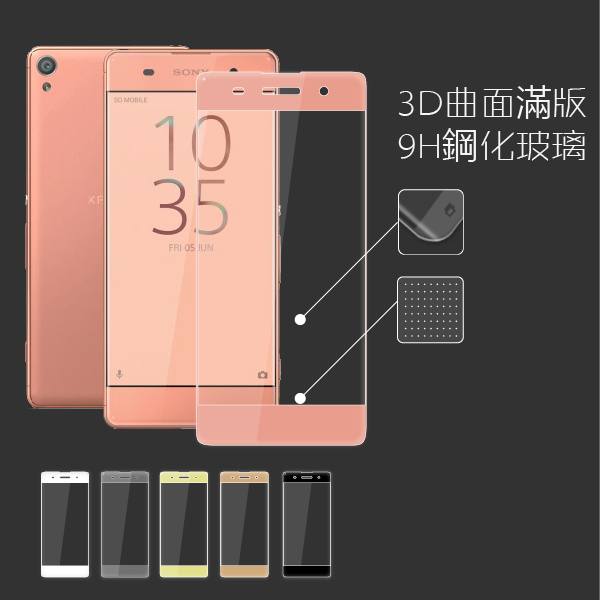 Sony Xperia™ XP 3D 弧面滿版 9H硬度 高透光 鋼化玻璃保護貼 螢幕貼 保護膜 2.5D導角