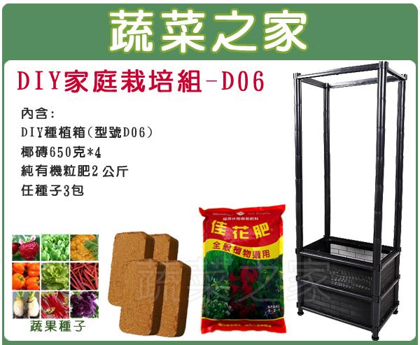 【蔬菜之家013-A19】DIY家庭栽培組//型號D06