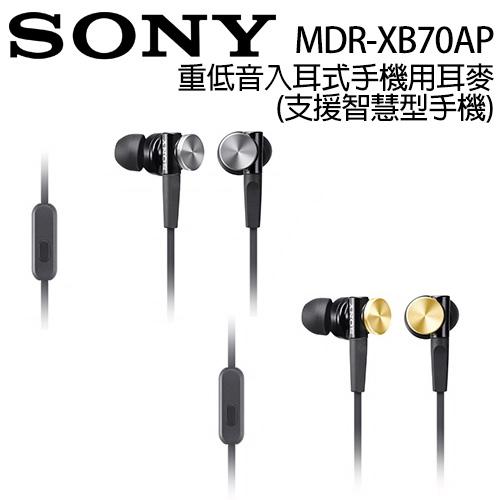 SONY MDR-XB70AP 線控入耳式立體聲耳機【原廠公司貨】
