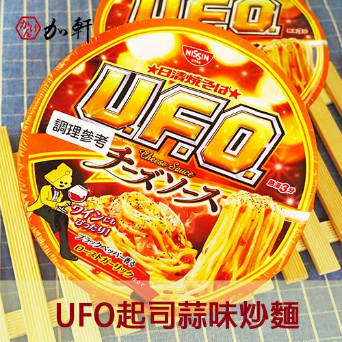 《加軒》日本NISSIN日清UFO起司蒜味炒麵
