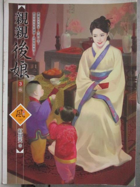 【書寶二手書T1/言情小說_HMA】親親後娘(3)(完)_紅景天