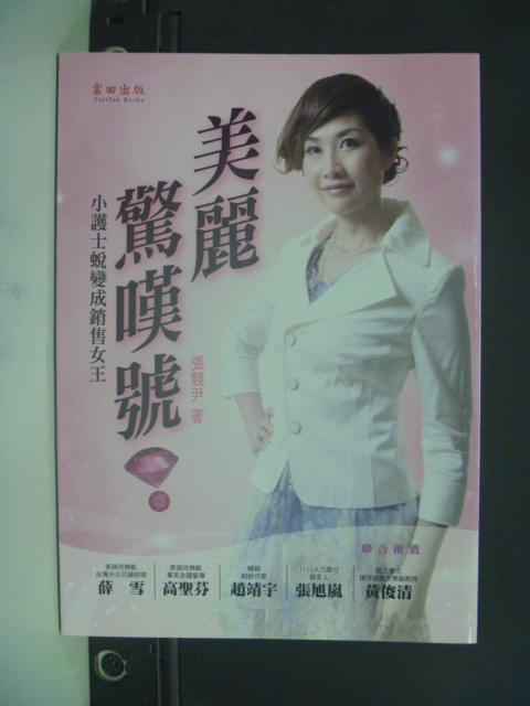 【書寶二手書T5/財經企管_LCG】美麗驚嘆號:小護士蛻變成銷售天后_張競尹