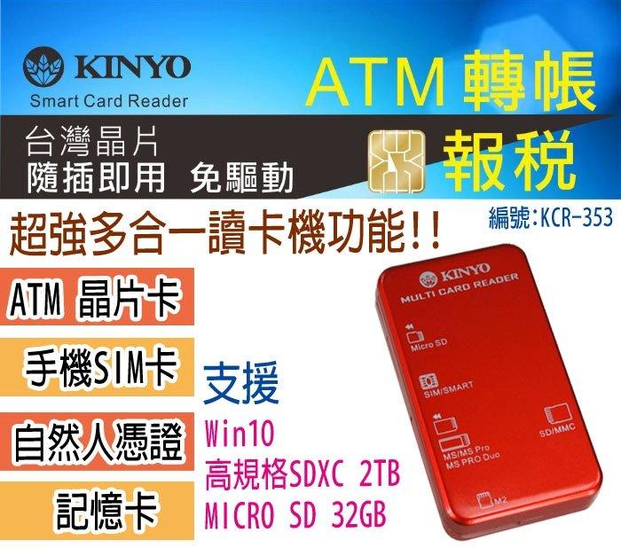 KINYO多功能晶片讀卡機 KCR-353 多合一晶片記憶卡讀卡機/Micro SD/SIM/SMART CARD/MS/MS Pro/MS Pro Duo/SD/MMC/TIS購物館