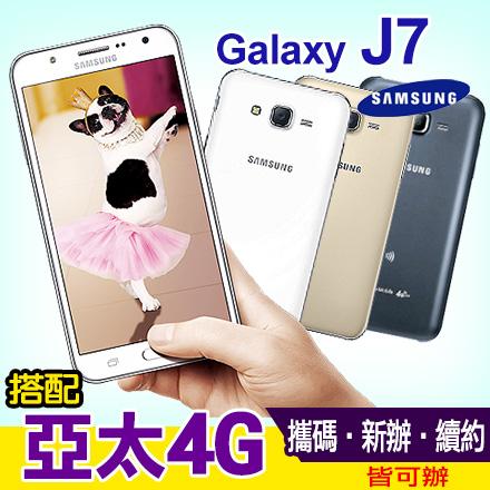 SAMSUNG GALAXY J7 搭配亞太電信門號專案 手機最低1元 攜碼/新辦/續約