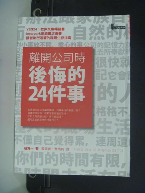 【書寶二手書T5/財經企管_GDQ】離開公司時後悔的24件事_趙寬一