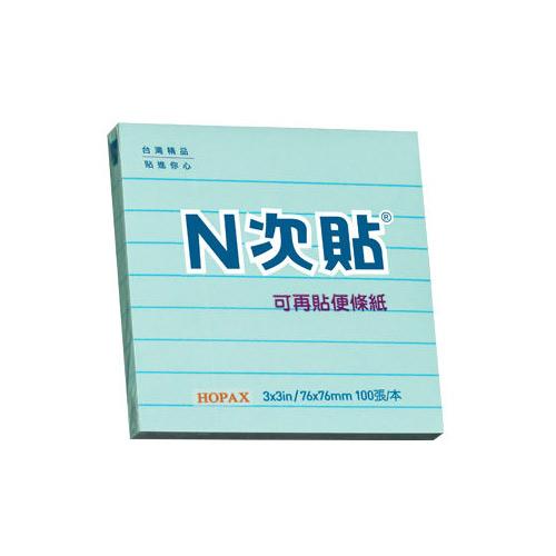 【N次貼 便條紙】N次貼61703 藍3''x3'' 橫格便條紙 (100張/本)