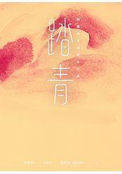 踏青:蜿蜒的女同創作足跡