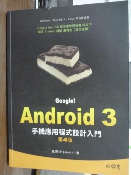 【書寶二手書T2/電腦_QGV】Google!Android 3手機應用程式設計入門(第四版)