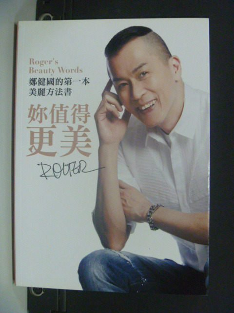【書寶二手書T2/美容_GCB】妳值得更美:Roger的第一本美麗方法書_鄭健國親筆簽字