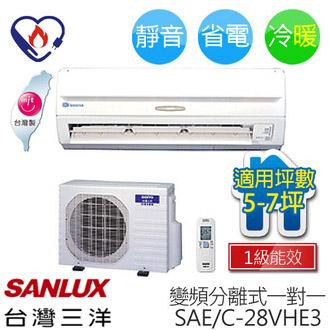 SANLUX SAC-28VHE3/SAE-28VHE3 三洋 ( 適用坪數約5坪、2500kcal ) 變頻分離式一對一冷暖氣機.
