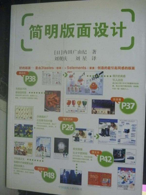 【書寶二手書T3/設計_WFD】簡明版面設計_內田廣由紀_簡體書