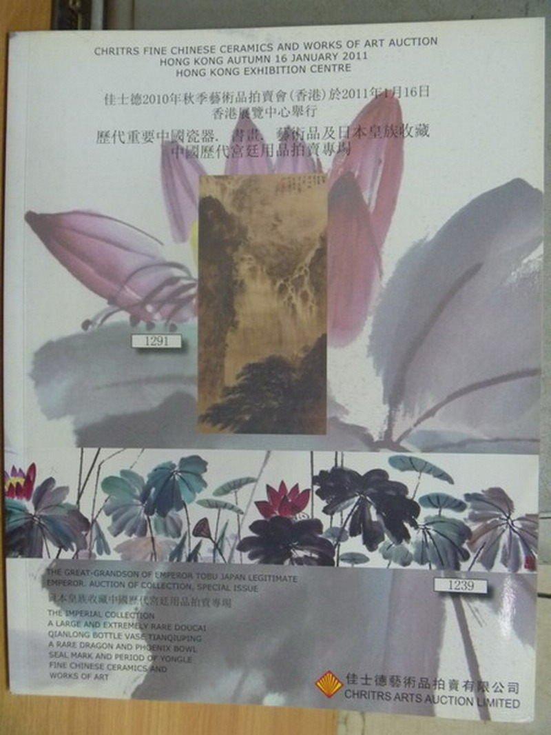 【書寶二手書T3/收藏_XDI】佳士德2010秋季藝術品拍賣會_歷代重要中國瓷器書畫藝術品及日本…